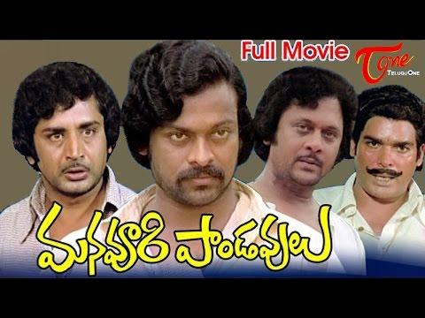 Manavoori Pandavulu Full Length Telugu Movie Chiranjeevi Krishnam Raju