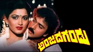 Kannada Romantic Full Movie | Anjada Gandu – ಅಂಜದ ಗಂಡು | Ravichandran, Kushbu, Doddanna