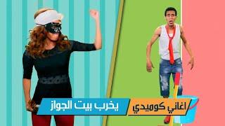 يخرب بيت الجواز اغنيه فيديو كليب اسلام شكل و غناء كوميدي