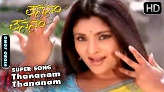Thananam Thananam - Song | Thananam Thananam Kannada Movie | Kannada Songs | Ramya Hit Songs
