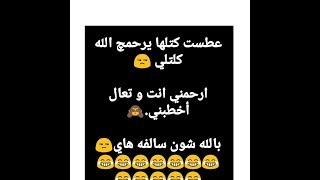 تحدي الملل | شاهد نكت تحشيشية عراقية وقصف الجبهات فيسبوكية وأنستغرامية.. 239