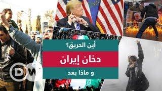 دخان إيران.. أين الحريق؟ وماذا بعد؟ | السلطة الخامسة