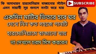 How to play ekdin matir vitore hobe ghor | দেখে নিন গানটি কিভাবে বাজাবেন | না দেখলে চরম মিস করবেন