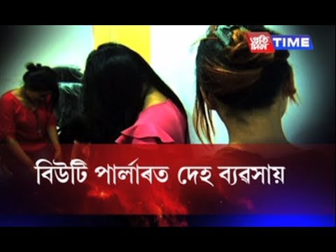 Xxx Mp4 Major Sex Racket Busted In A Beauty Salon At Paltan Bazar 3gp Sex