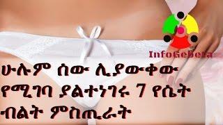 InfoGebeta Seven important women gentile beneficial health secretes
