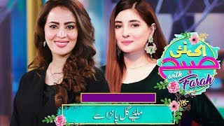 How Gul Panra Got Fame?   Ek Nayee Subah With Farah   8 October 2018   Aplus