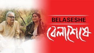 Belaseshe Jukebox | Anupam Roy | Rupankar | Somlata | Anindya Chattopadhyay | Upal Sengupta