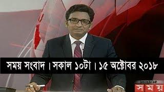 সময় সংবাদ | সকাল ১০টা | ১৫ অক্টোবর ২০১৮ | Somoy tv bulletin 10am | Latest Bangladesh News