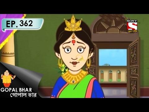 Gopal Bhar (Bangla) - গোপাল ভার (Bengali) - Ep 362 - Golar Kanta -5th Feb, 2017