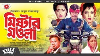 Mr. Maula | Razzak | Nutun | Kholil | Bangla Movie HD