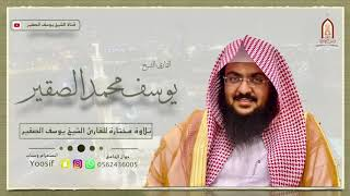 تلاوة مختارة من سورة الشورى ؛؛ القارئ الشيخ يوسف الصقير