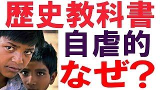 アジアは日本称えるが、日本の歴史教科書は自虐的 なぜ?