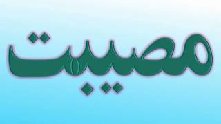 Mohammad Yasin Fahim Pashto Bayan about Calamity --- مصيب