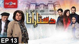 Dastaar-e-Anaa | Episode 13 | TV One Drama | 14th July 2017