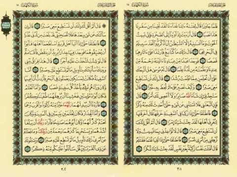 سورة الكهف بصوت القارئ الشيخ وليد الدليمي يرحمه الله