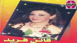 Faten Fared -  Ele T3abna Snen / فاتن فريد - اللي تعبنا سنين