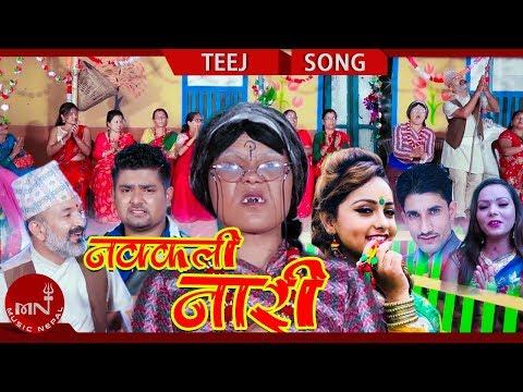 Kauli Budi's New Teej Song 20752018   Laudainan Sadi - Loknath Sapkota & Sita Khanal Ft. Karishma