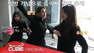 CLC(씨엘씨) - 칯트키 #36 (