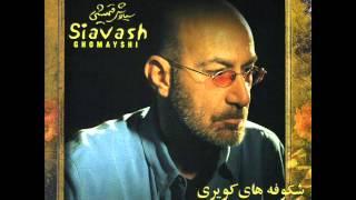 Siavash Ghomayshi - Jazireh   سیاوش قمیشی - جزیره