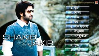 Shakib Jakir | Shakib Jakir | Full Album | Audio Jukebox