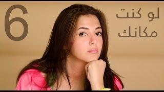 دنيا سمير غانم | لو كنت مكانك - Donia Samir Ghanem | Law Kont Makanak