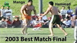 Best Old Kabaddi Match 2003 | Maltan Club Vs Metro Club