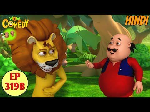 Xxx Mp4 Motu Patlu Cartoon In Hindi 3D Animated Cartoon Series For Kids Motu Aur Sher 3gp Sex