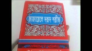SIRK in fazel-e-drood(BANGLA)part-2. eliasi-tablig!!!