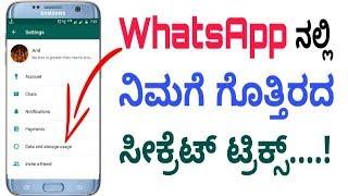 whatsapp new hidden tricks kannada| whatsapp tips and tricks kannada