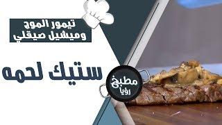 ستيك لحمه - تيمور الموج وميشيل صيقلي