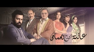 Haj Nohman Family Promo -   عائلة حج نعمان برومو