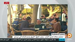 """شاهد : محمد ناصر يُثبت بـ """"صور مسربة"""" إقامة أحمد شفيق الجبرية وعدم تحركه إلا بأوامر"""