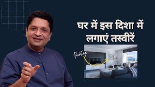 Vastu Tips | Effect of Symbols and Paintings in Vastu Shastra | Feng Shui Tips
