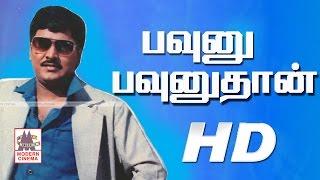 Pavunu Pavunuthan Full HD பவுனு பவுனுதான் பாக்யராஜ் ரோகிணி நடித்த   சூப்பர்ஹிட் நகைச்சுவை திரைப்படம்