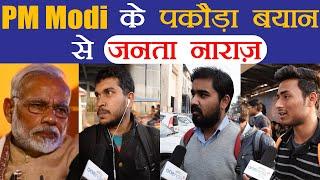 PM Modi के पकौड़े वाले Statement पर भड़के देश के Youth, Watch Public Reaction   वनइंडिया हिंदी