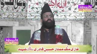 Ghazi Mumtaz Hussain Qadri.Dr Khadim Hussain Khursheed Alazhari  By Modren Sound Sialkot 03007123159