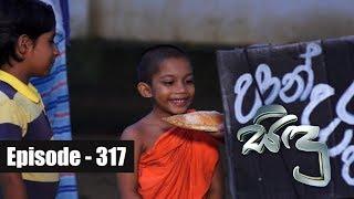 Sidu | Episode 317 24th October 2017