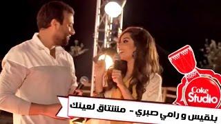 بلقيس و رامي صبري - مشتاق لعينك (Coke Studio بالعربي) | 2016