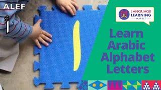 Learn the Arabic Alphabet Letters & Sounds صوتيات الأحرف الأبجدية العربية | Syraj