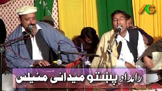Ramdad Pashto Maidani Music Program / رامداد