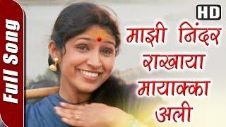 Majhi Nindar Rakhaya Mayakka Ali   Chinch Lichi Mayakka Devi   Bal Dhuri   Ramesh Bhatkar