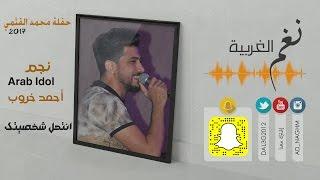 نجم عرب ايدل  احمد خروب انتحل شخصيتك | حفل العازف براون محمد القثمي 2017