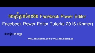 Facebook Power Editor Tutorial 2016 (Khmer)