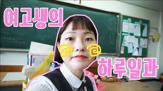여고생의 하루일과! 학교부터 노래방까지 특별한 고딩VLOG Korean high school students of the day | 김무비