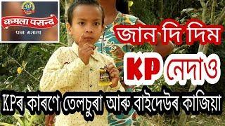 Assamese Funny video/ assamese comedy video/voice assam/telsura