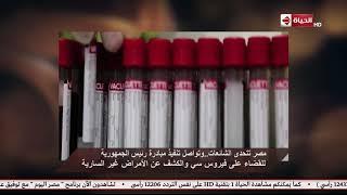 مصر اليوم - تقرير عن حرب الشائعات المدمرة ..وتواصل تنفيذ مبادرة رئيس الجمهورية للقضاء على فيروس سي
