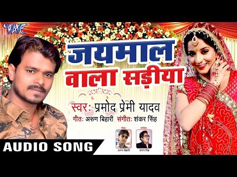 Xxx Mp4 Pramod Premi Yadav NEW लोकगीत 2018 Jaymal Wala Sariya Pramod Premi Yadav Bhojpuri Hit Songs 3gp Sex