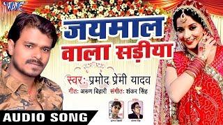 Pramod Premi Yadav NEW लोकगीत 2018 - Jaymal Wala Sariya - Pramod Premi Yadav - Bhojpuri Hit Songs