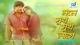Mone Sukh Sukh Lagere | HD Movie Song | Rubel & Shonda | CD Vision