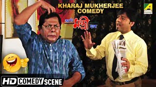 Kharaj Mukherjee Comedy | Comedy Scene | Ami Mantri Habo